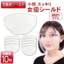 女優シールド 【交換用シールド】 10枚セット 飲食できる フェイスシールド 眼鏡型 可動式 【メール便送料無料】フェイスガード メガ…