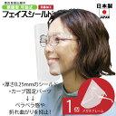 フェイスシールド 眼鏡型 可動式 日本製 【1個】 防曇加工 眼鏡 大人用 高品質 目立たない フェイスカバー フェイスガード 透明 新型コ…