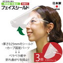 フェイスシールド 眼鏡型 可動式 日本製 【3個】 防曇加工 眼鏡 大人用 高品質 目立たない フェイスカバー フェイスガ…