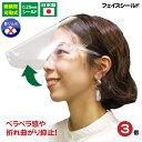 飲食できる フェイスシールド 眼鏡型 可動式 3個セット フェイスカバー フェイスガード メガネ 眼鏡式リフトアップ式 …