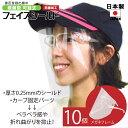 フェイスシールド 眼鏡型 可動式 日本製 【10個】 防曇加工 眼鏡 大人用 高品質 目立たない フェイスカバー フェイスガード 透明 新型…