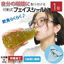 フェイスシールド 眼鏡取付け型 可動式 日本製 【1枚セット】 防曇加工 メガネ 大人用 高品質 目立たない フェイスカバー フェイスガー…