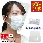【在庫あり】フェイスシールド10枚入り日本製大人用高品質目立たないフェイスカバーフェイスガードマスクで装着透明感染感染防止感染予防クロネコDM便(メール便)送料無料