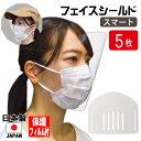 フェイスシールド 日本製 スマート 5枚入り 大人用 高品質 目立たない フェイスカバー フェイスガード マスクで装着 透明 UVカット …
