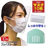 フェイスシールド日本製スマート10枚入り大人用高品質目立たないフェイスカバーフェイスガードマスクで装着透明UVカット新型コロナウィルス感染防止クロネコメール便で送料無料