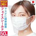 【マスク50枚サービス】マスクで装着 フェイスシールド 日本製 50枚入り 大人用 個包装マスク 目立たない ノーマル マ…
