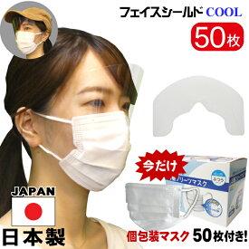 【マスク50枚サービス】マスクでしっかり守れるフェイスシールドCOOL 日本製 50枚入り 大人用 目立たない マスクで装着 感染防止 【送料無料】