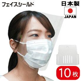 フェイスシールド 日本製 10枚入り 大人用 高品質 目立たない フェイスカバー フェイスガード マスクで装着 透明 感染 感染防止 感染予防 クロネコDM便(メール便) 送料無料