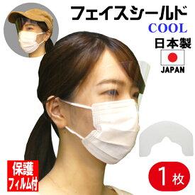 フェイスシールド 日本製 COOL 1枚入り 大人用 高品質 目立たない フェイスカバー フェイスガード マスクで装着 透明 UVカット 感染 感染防止 感染予防 クロネコDM便(メール便)