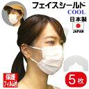 フェイスシールド 日本製 COOL 5枚入り 大人用 日本製 高品質 目立たない フェイスカバー フェイスガード マスクで装着 透明 UVカッ…
