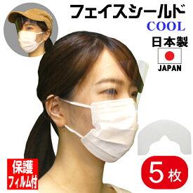 フェイスシールド 日本製 COOL 5枚入り 大人用 日本製 高品質 目立たない フェイスカバー フェイスガード マスクで装着 透明 UVカット 感染 感染防止 感染予防 クロネコDM便(メール便)