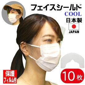 フェイスシールド 日本製 COOL 10枚入り 大人用 高品質 目立たない フェイスカバー フェイスガード マスクで装着 透明 UVカット 感染 感染防止 感染予防 クロネコDM便(メール便)