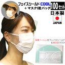 フェイスシールド 日本製 COOL+マスク1枚パック100セット 目立たない フェイスカバー フェイスガード マスクで装着 透明 感染 感染防…