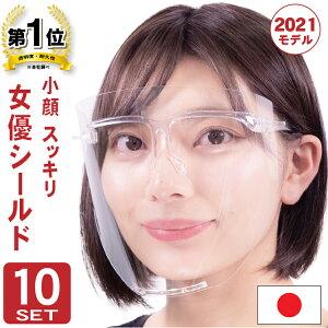 女優シールド 10個 飲食できる フェイスシールド 眼鏡型 可動式 日本製 目立たない 小顔効果 おしゃれ メガネタイプ フェイスガード 透明 曇り止め 別売交換シート有 花粉症対策 美容関係