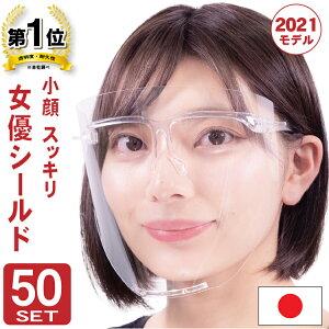 女優シールド 50個 飲食できる フェイスシールド 眼鏡型 可動式 日本製 目立たない 小顔効果 おしゃれ メガネタイプ フェイスガード 透明 曇り止め 別売交換シート有 花粉症対策 美容関係