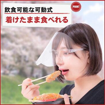 女優シールド飲食できるシェリーのフェイスシールド眼鏡型可動式