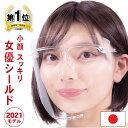 女優シールド 飲食できる フェイスシールド 眼鏡型 可動式 日本製 1個【メール便送料無料】 目立たない 小顔効果 おしゃれ メガネタイ…