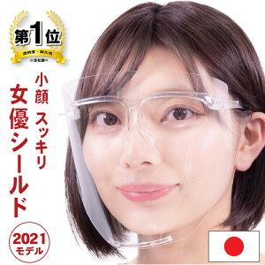 女優シールド 飲食できる フェイスシールド 眼鏡型 可動式 日本製 1個【メール便送料無料】 目立たない 小顔効果 おしゃれ メガネタイプ フェイスガード 透明 曇り止め 交換シート有 花粉症