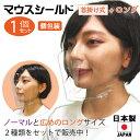 マウスシールド 日本製 首掛け式 【プラスロングセット】 1個 クロネコDM便 大きめマウスシールド 透明マスク 大人用 高品質 目立たな…