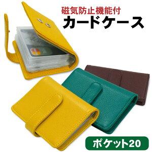 磁気シールド カードケース 20枚収納可能 磁気防止