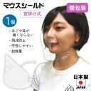 マウスシールド 日本製 首掛け式 1個 口元が見える 大人用 高品質 目立たない 透明マスク フェイスシールド 保護シールド 透明 UVカ…