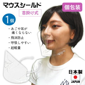 マウスシールド 日本製 首掛け式 1個 口元が見える 大人用 高品質 目立たない 透明マスク フェイスシールド 保護シールド 透明 UVカット 感染防止 笑顔が見える 繰り返し使える クロネコDM便