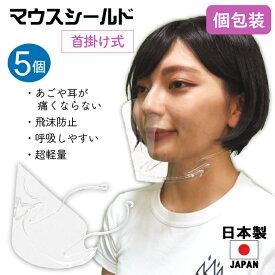 マウスシールド 日本製 首掛け式 5個 個包装 クロネコDM便 送料無料 口元が見える 大人用 高品質 目立たない 透明マスク フェイスシールド 保護シールド 透明 UVカット 感染防止 笑顔が見える 繰り返し使える