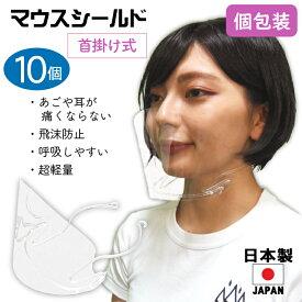 マウスシールド 日本製 首掛け式 10個 個包装 クロネコDM便 送料無料 口元が見える 大人用 高品質 目立たない 透明マスク フェイスシールド 保護シールド 透明 UVカット 感染防止 笑顔が見える 繰り返し使える