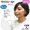 マウスシールド 日本製 首掛け式 50個 個包装 宅急便 送料無料 口元が見える 大人用 個包装 高品質 目立たない 透明マスク フェイスシ…