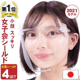 女子会シールド 飲食できる フェイスシールド 眼鏡型 可動式 日本製 4個セット【送料無料】 目立たない 小顔効果 おしゃれ メガネタイプ フェイスガード 透明 曇り止め 交換シート有 花粉症対策 美容関係 結婚式 ホールスタッフ最適