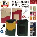 【リール付き】定期入れ icカード 2枚入れても改札エラーが起こらないパスケース 【ミニポケット付単パス】 RFID スキミング防止 かざ…