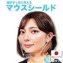 顔がすっきり見える マウスシールド 日本製 10個 曇りにくい 高透明 飛沫防護 口元が見える 大人用 目立たない 透明マ…