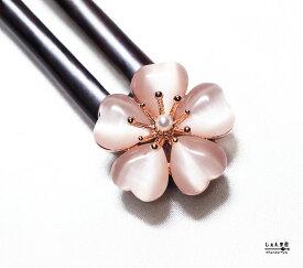 キャッツアイが綺麗な一輪桜(30ミリ)にあこや本真珠 黒檀かんざし【和装 お花見 髪飾り パール】【ラッキーシール対応】