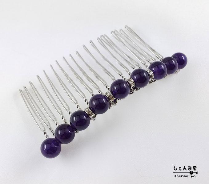 8ミリアップ!深い紫が綺麗な上質アメジスト 飾り櫛 【婚礼 和装 髪飾り パワーストーン コーム ロング】