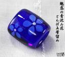 上質〜魅惑の青沈み花。o○オリジナルとんぼ玉 帯留め【あす楽対応】