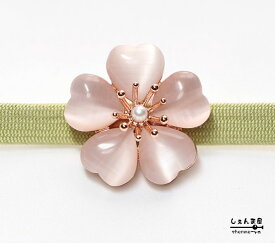 キャッツアイが綺麗な一輪桜(30ミリ)にあこや本真珠 三分紐専用 帯留め【サクラ 和装 お花】【ラッキーシール対応】
