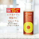 【スーパーセール15%OFF】パイナップル豆乳ローションプレミアムモイスト | ムダ毛 対策 VIO デリケートゾーン 背中 …