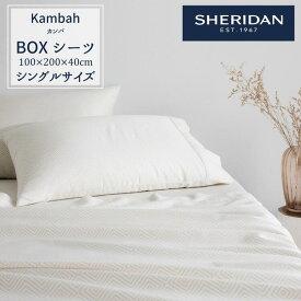 SHERIDAN シェリダン KAMBAH/カンバ BOXシーツ ベッド ボックスシーツ シングル 100×200×40cm 海外ブランド ブランド 百貨店 ふとん・寝具 寝室 おしゃれ シンプル きれい 100cm 200cm 40cm