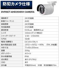 防犯カメラセット屋外4台243万画素AHDHDD1TBDVRSET-AHD304HK