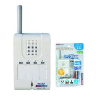 REV100 REVEX 家警衛系列可擕式接收器編鐘