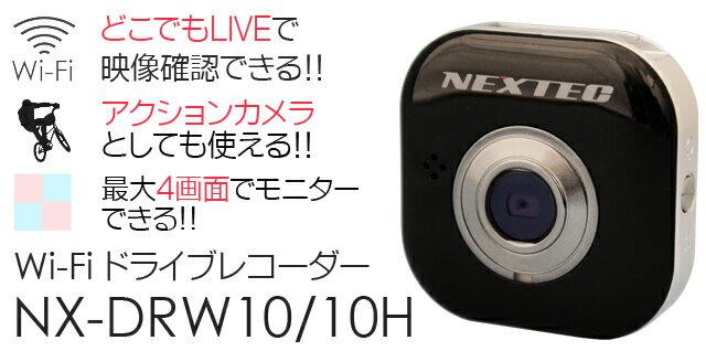 どこでもLIVEで映像確認できる! wifi ドライブレコーダー【Ustream】