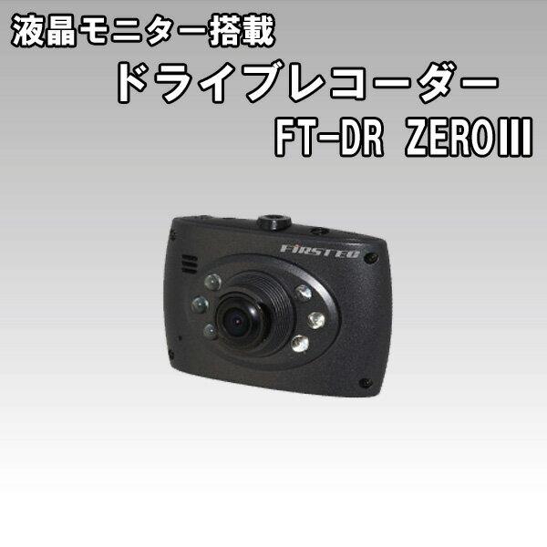 【ドライブレコーダー】液晶モニター搭載 ドライブレコーダー【FT-DR ZEROIII】