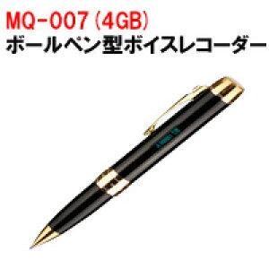 MQ-007 ボールペン型ボイスレコーダー(4GBモデル)