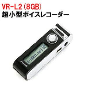 VR-L2 MemoQ デジタルボイスレコーダー ロングライフレコーダー