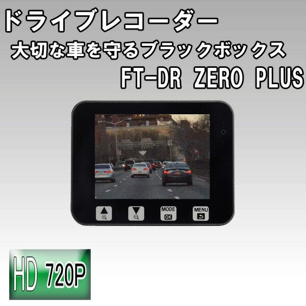 【ドライブレコーダー 動体検知】衝撃センサー搭載、720P画質 ドライブレコーダー【FT-DR ZERO PLUS】【HD画質】