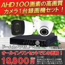 防犯カメラ 1台セット 監視カメラ 100万画素 AHD 高画質 屋外 防水 赤外線 暗視カメラ 4ch 録画機 レコーダー 動体検知 HDDなし 駐車場 車上荒らし 家庭用 DVRSET-AHD10