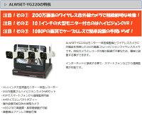 WiFi200万画素ワイヤレスカメラ4台セットキャッチ02