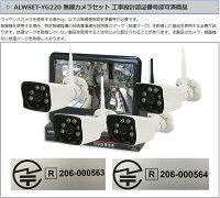 ALWSET-YG220無線カメラセット工事設計認証番号許可商品