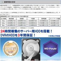 3年保証のHDD