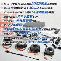 AHD200万画素3.6mm単焦点広角レンズIPP66防水暗視2015年モデル防犯AHDカメラ4台&H.264/ネットワーク対応録画機セットDVRSET-AHD204